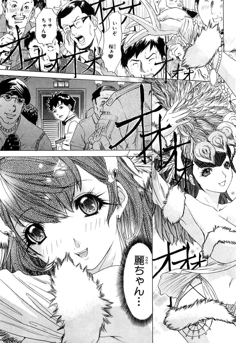 Kininaru Roommate Vol.3 117