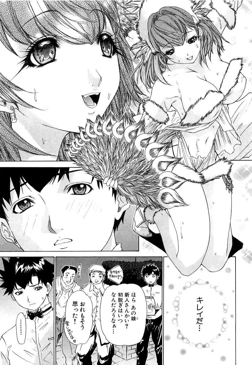 Kininaru Roommate Vol.3 119