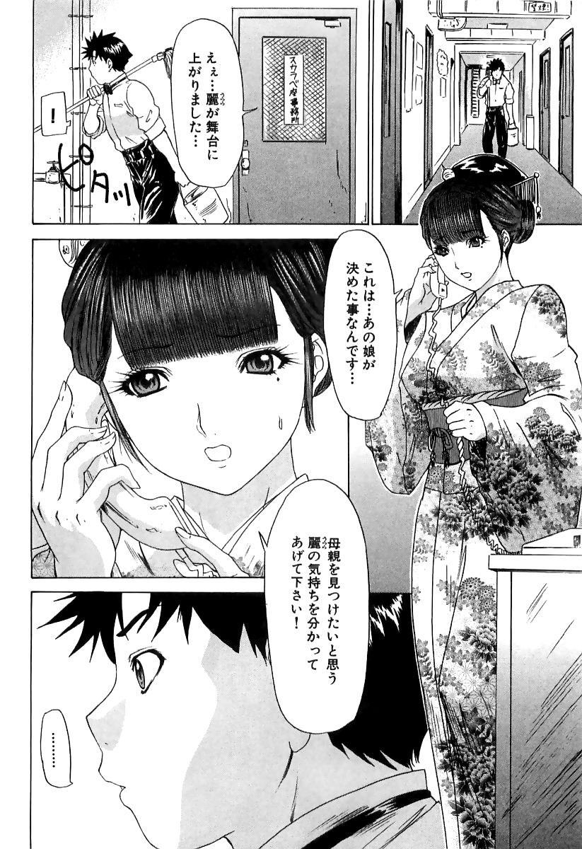 Kininaru Roommate Vol.3 122