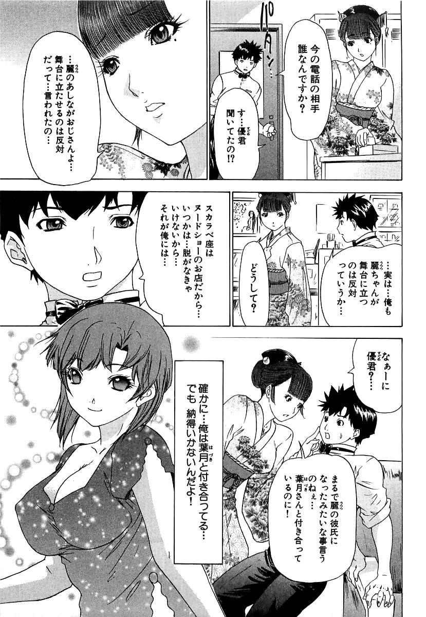 Kininaru Roommate Vol.3 123
