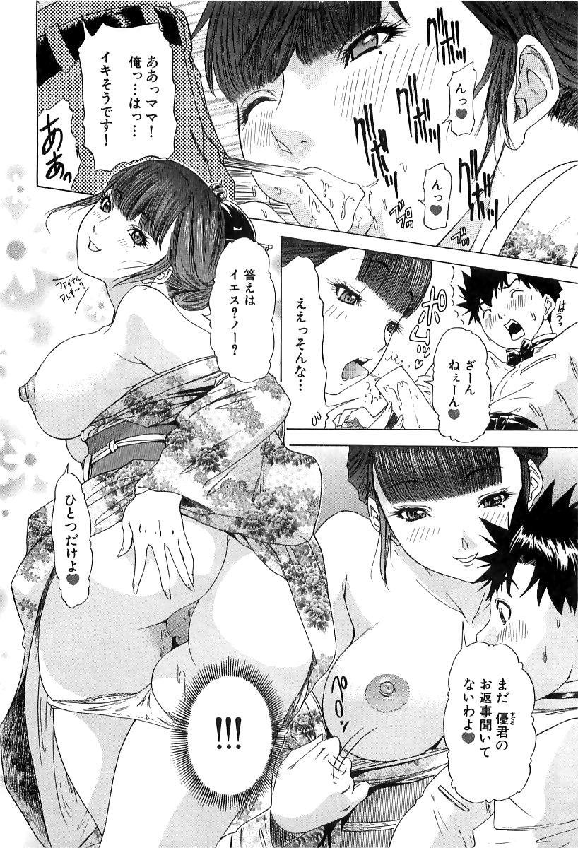 Kininaru Roommate Vol.3 126