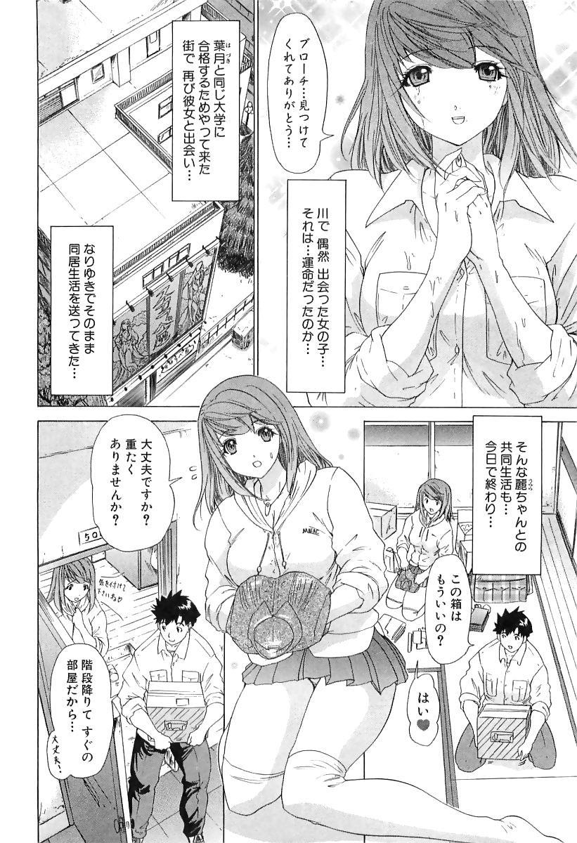 Kininaru Roommate Vol.3 12