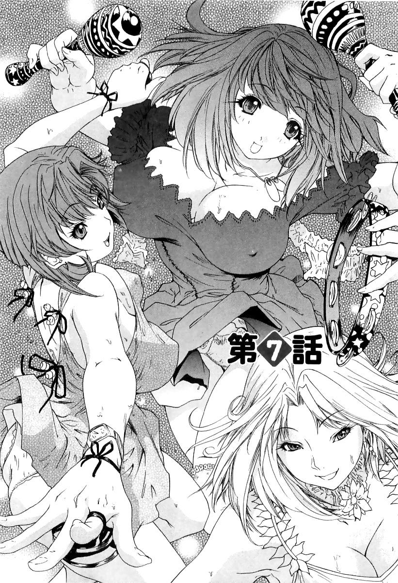 Kininaru Roommate Vol.3 134