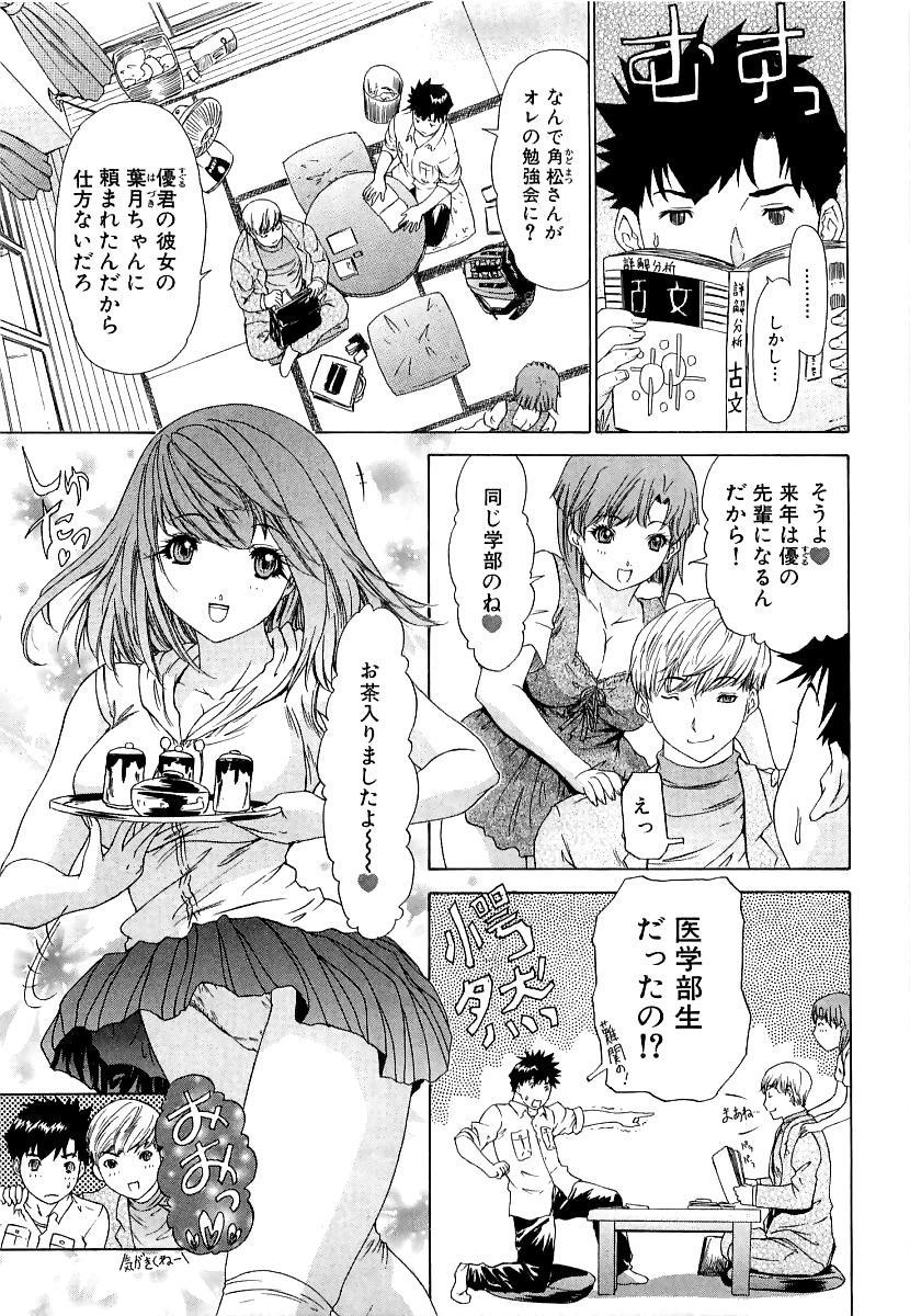 Kininaru Roommate Vol.3 135