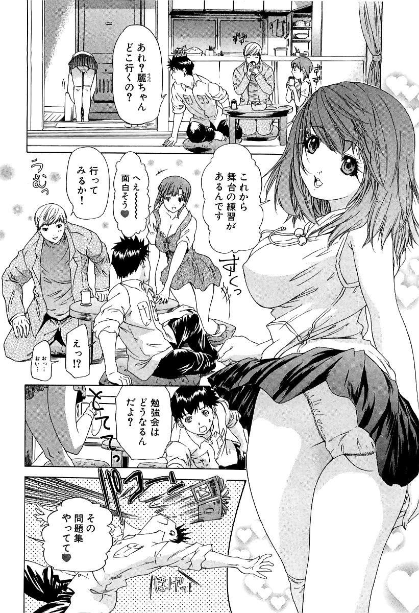 Kininaru Roommate Vol.3 136