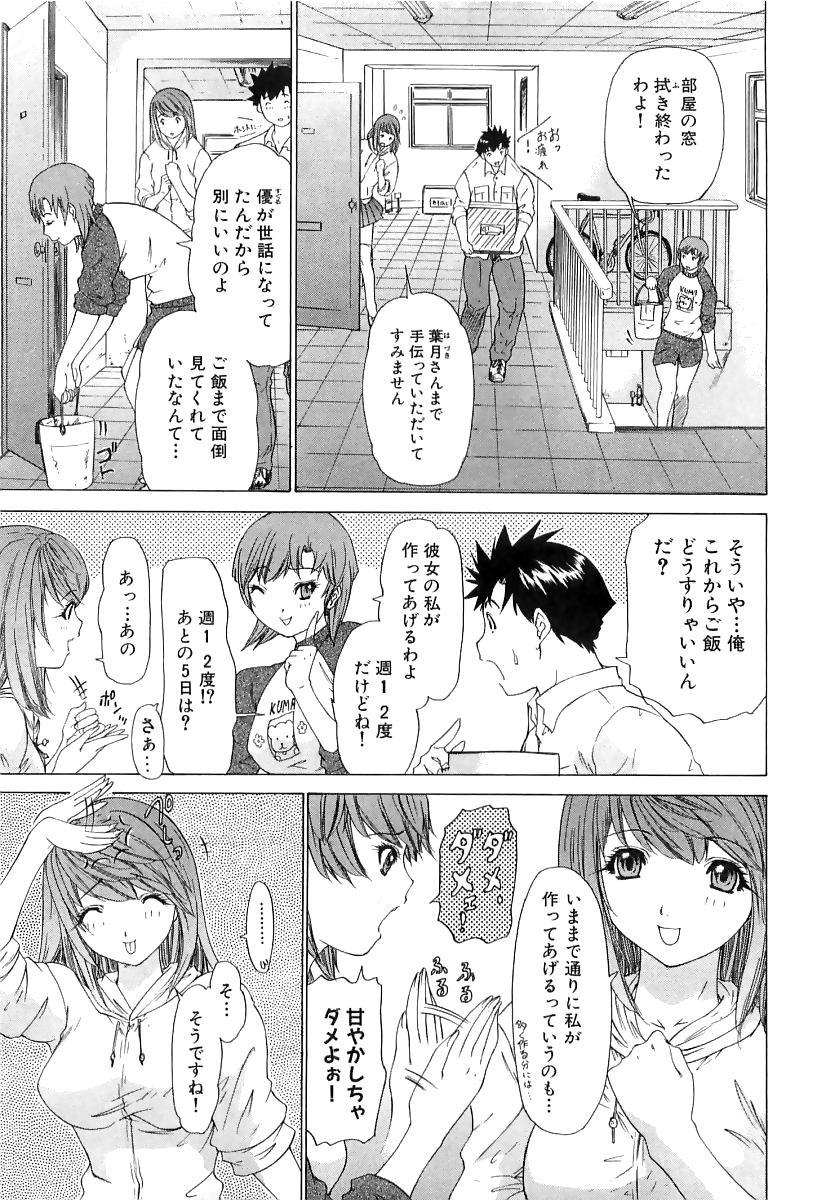 Kininaru Roommate Vol.3 13