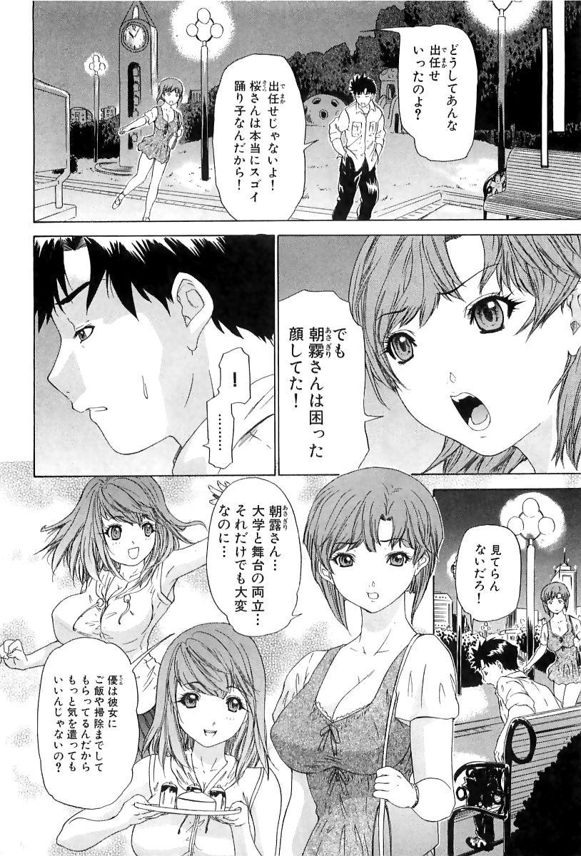 Kininaru Roommate Vol.3 142