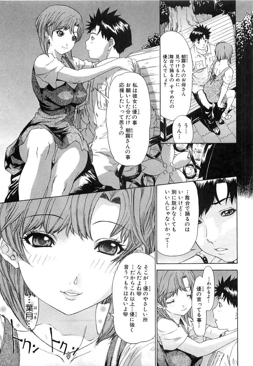 Kininaru Roommate Vol.3 143