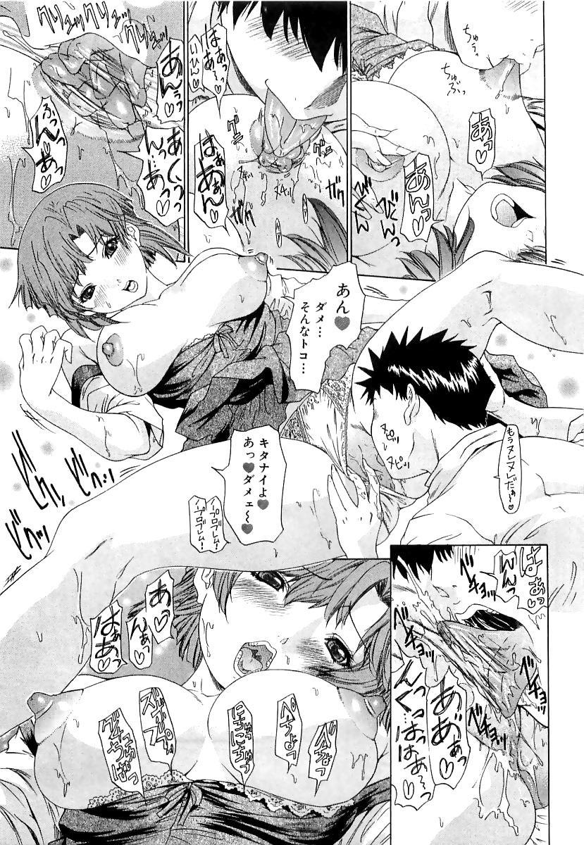 Kininaru Roommate Vol.3 145