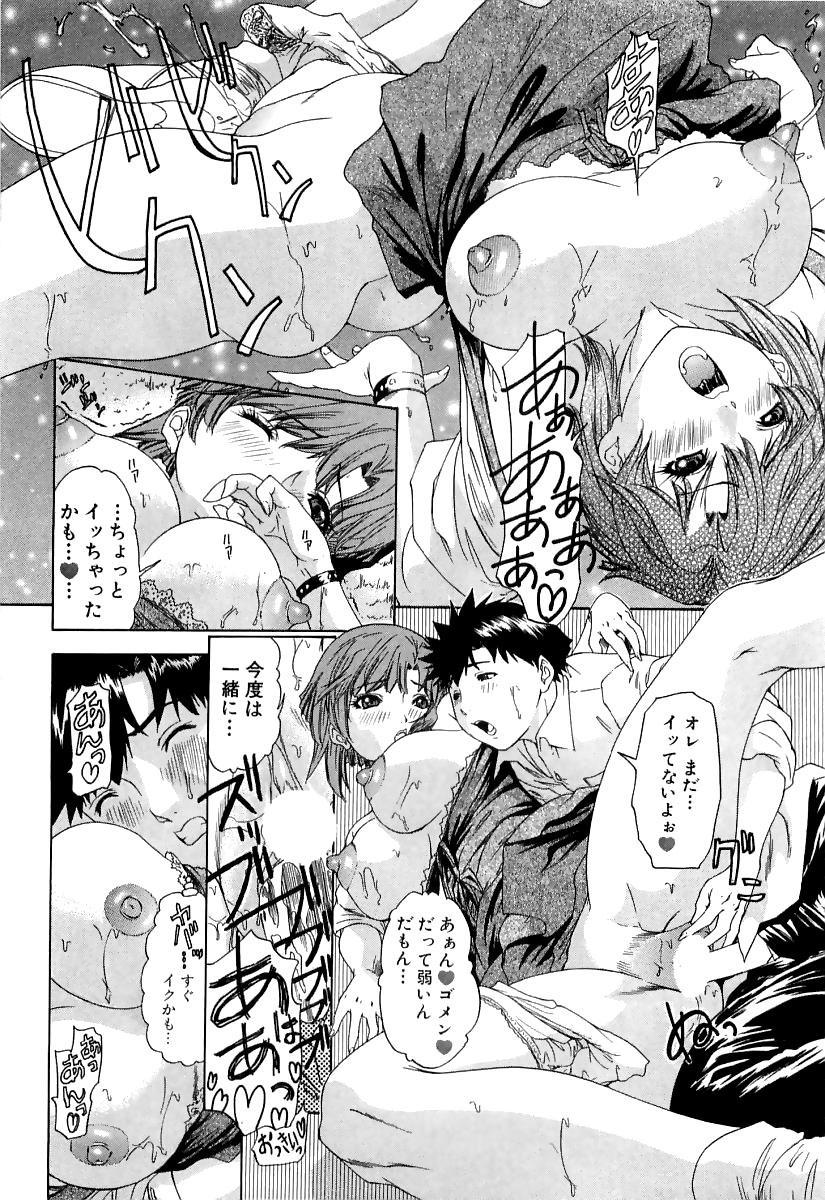 Kininaru Roommate Vol.3 146