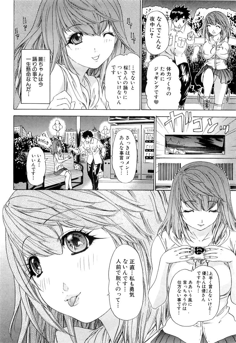 Kininaru Roommate Vol.3 150