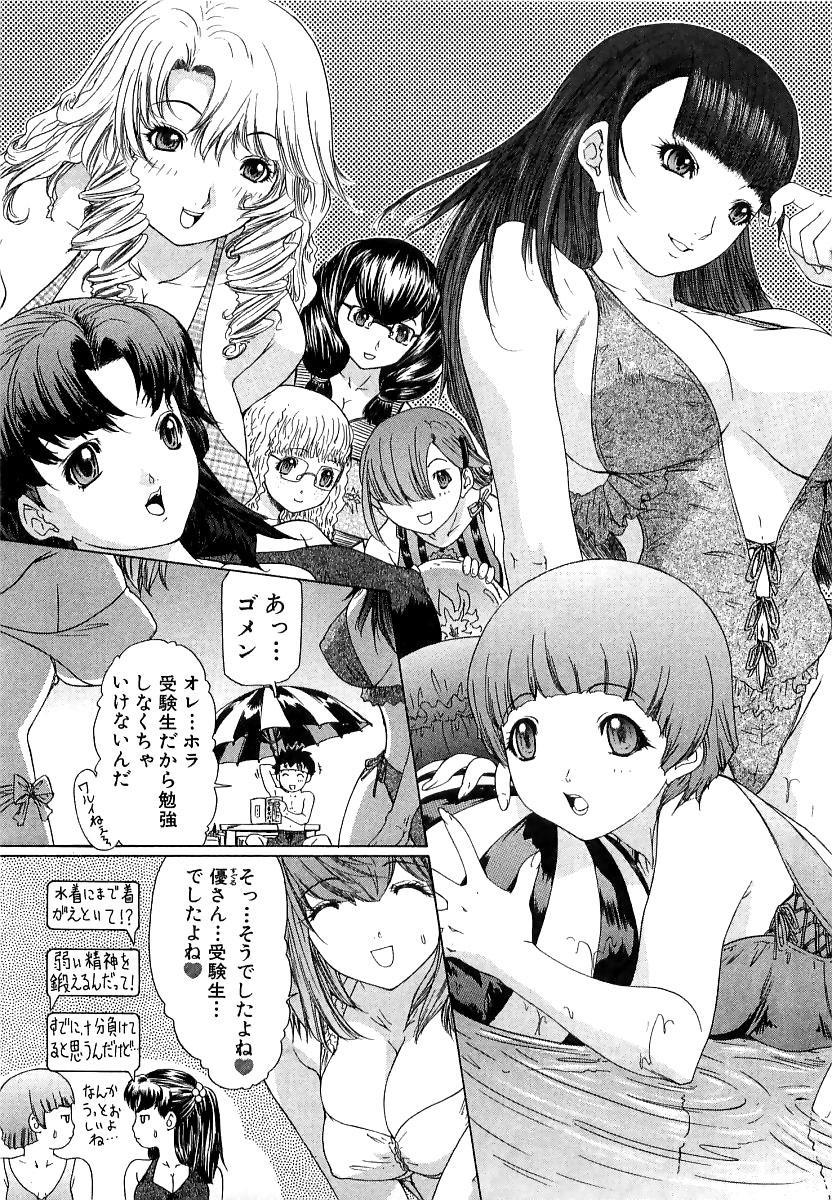 Kininaru Roommate Vol.3 155