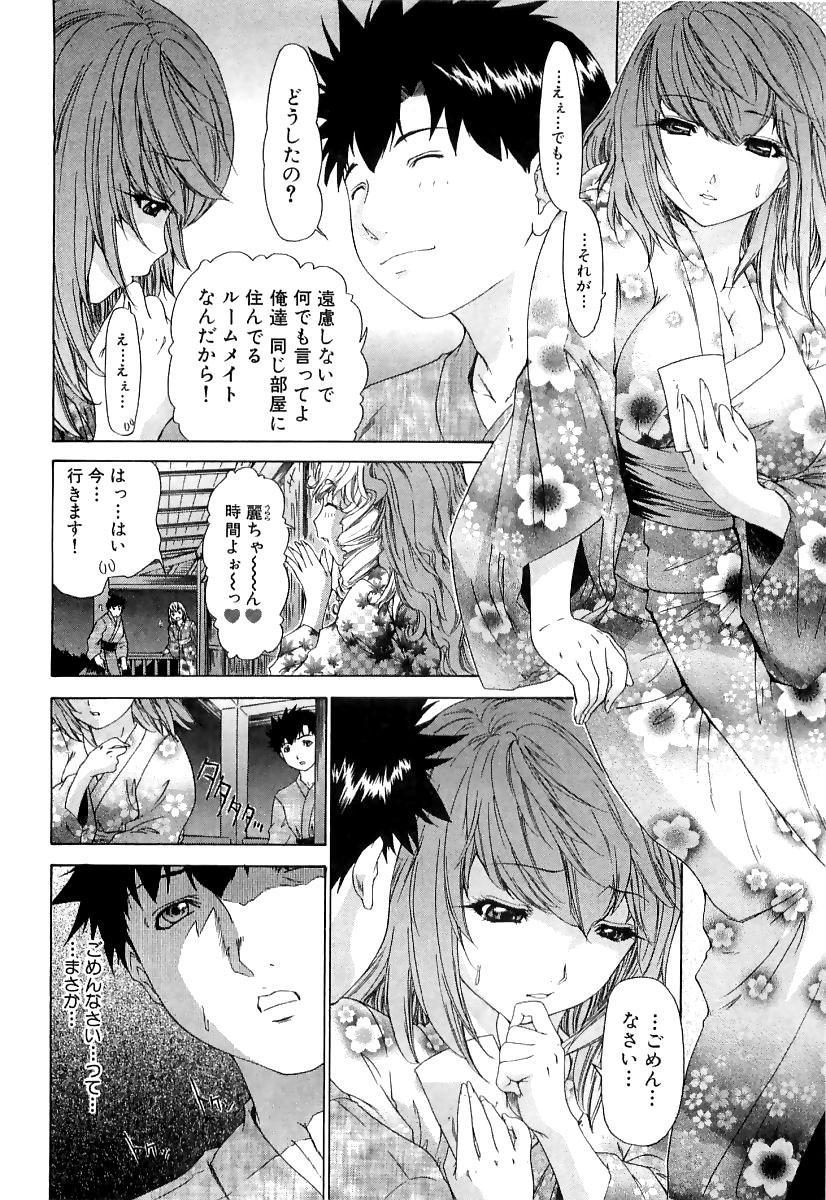 Kininaru Roommate Vol.3 160