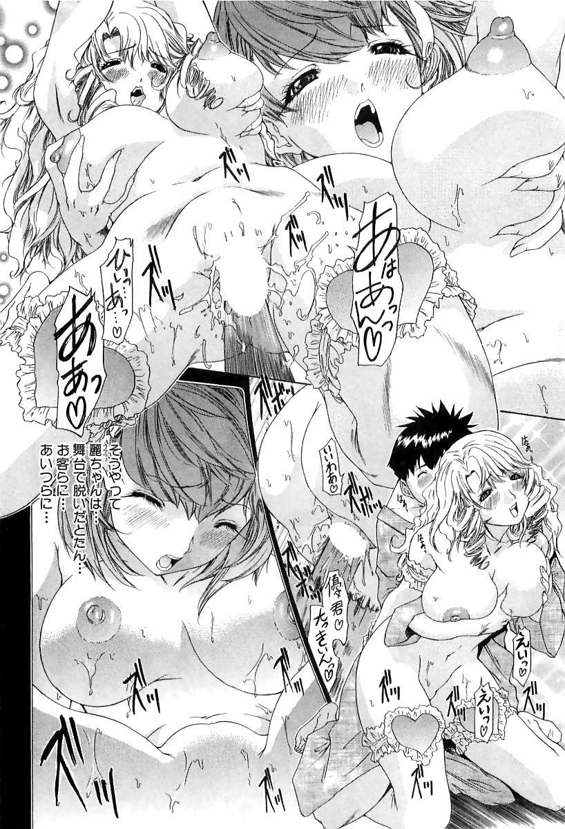 Kininaru Roommate Vol.3 168