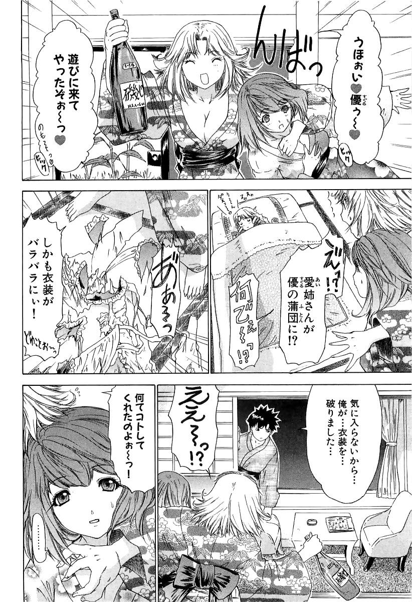 Kininaru Roommate Vol.3 170