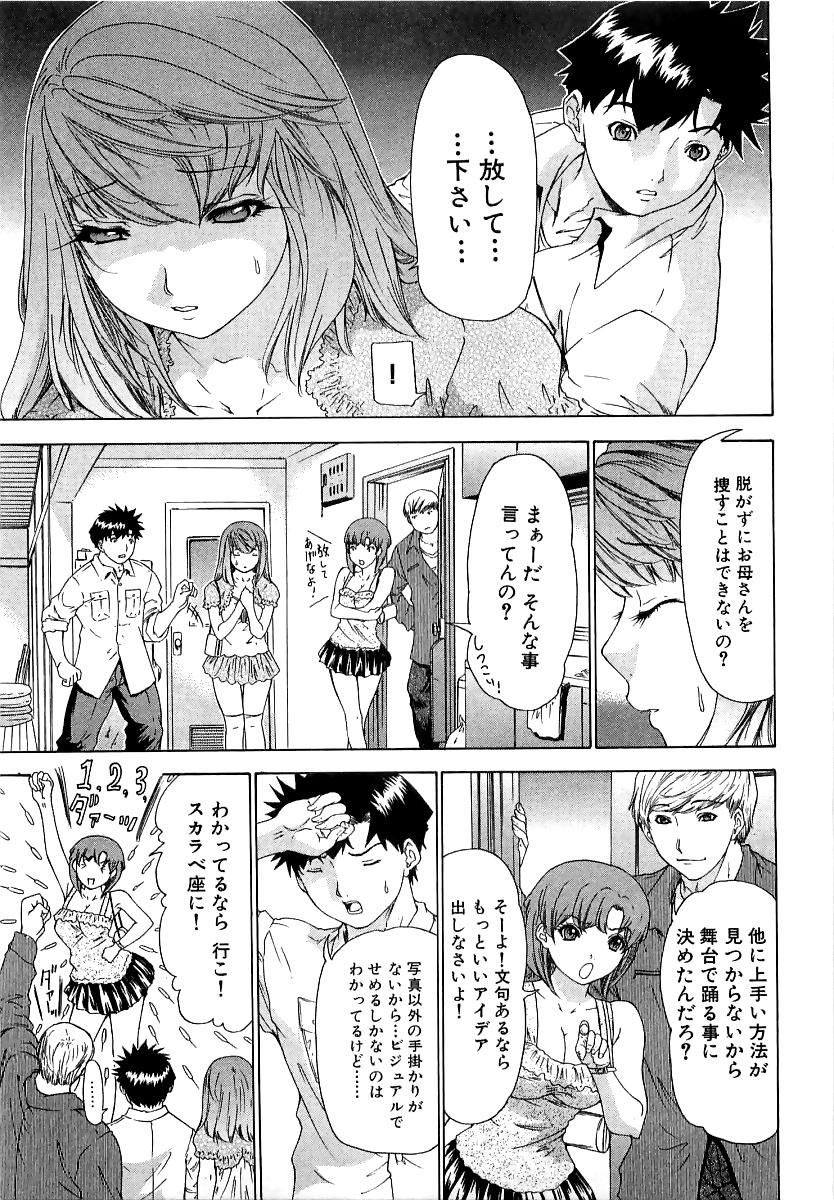 Kininaru Roommate Vol.3 175