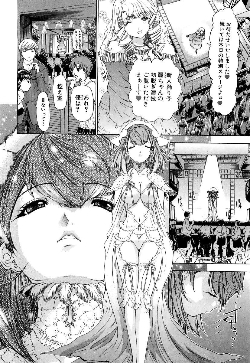 Kininaru Roommate Vol.3 176