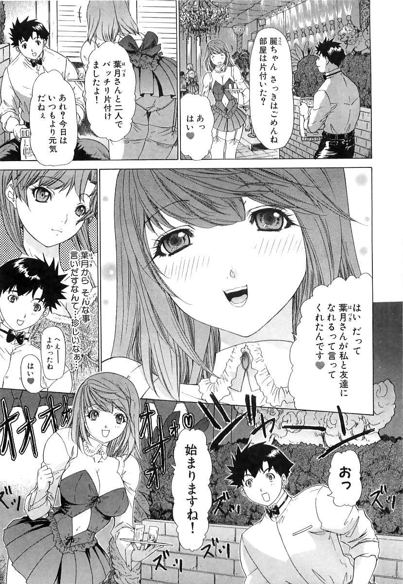 Kininaru Roommate Vol.3 17