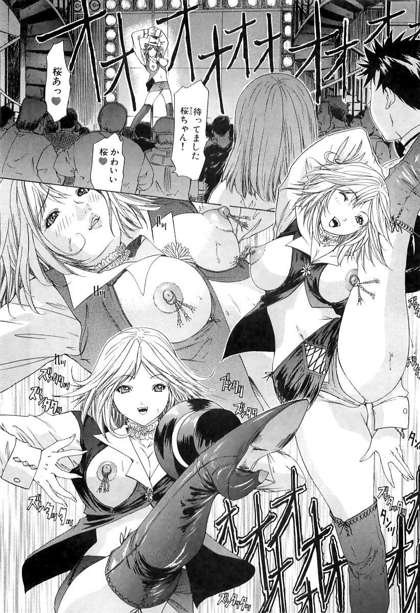Kininaru Roommate Vol.3 18