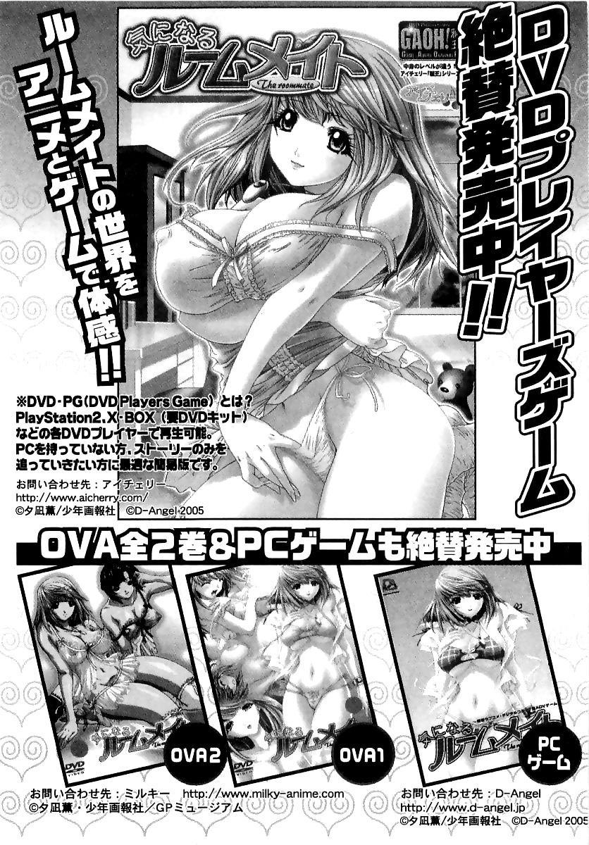 Kininaru Roommate Vol.3 195