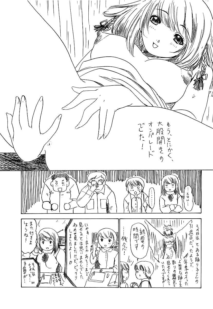 Kininaru Roommate Vol.3 197