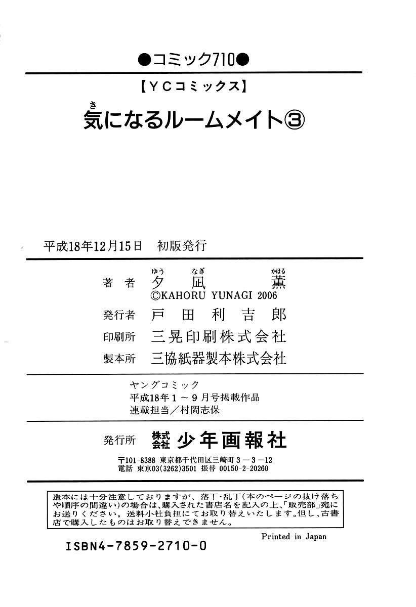 Kininaru Roommate Vol.3 198