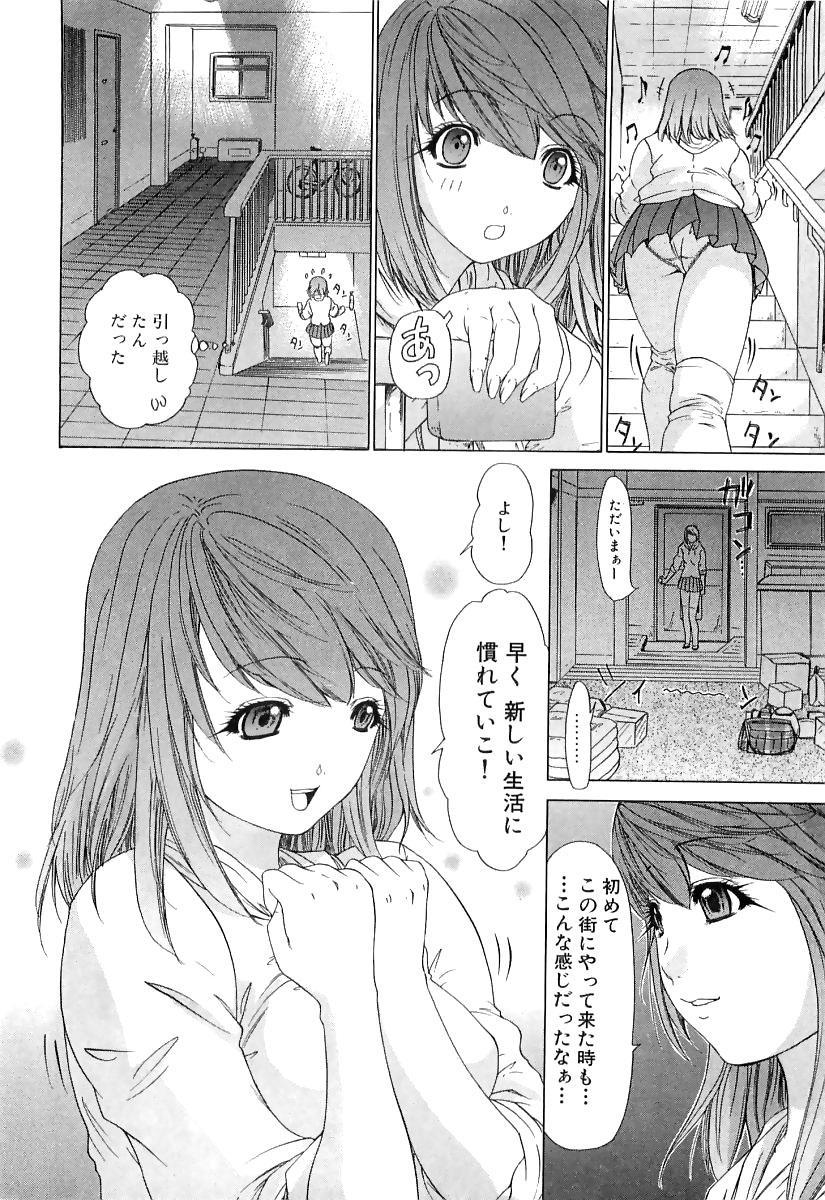 Kininaru Roommate Vol.3 20
