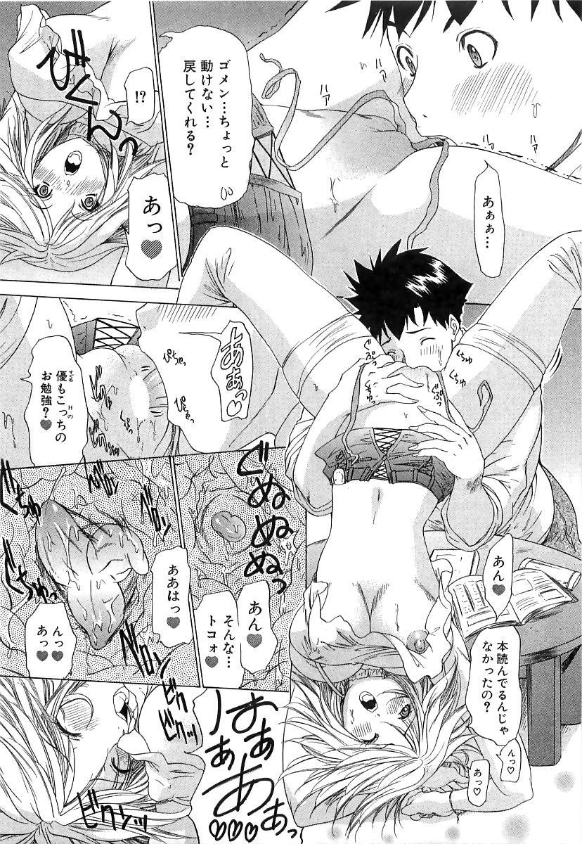 Kininaru Roommate Vol.3 25