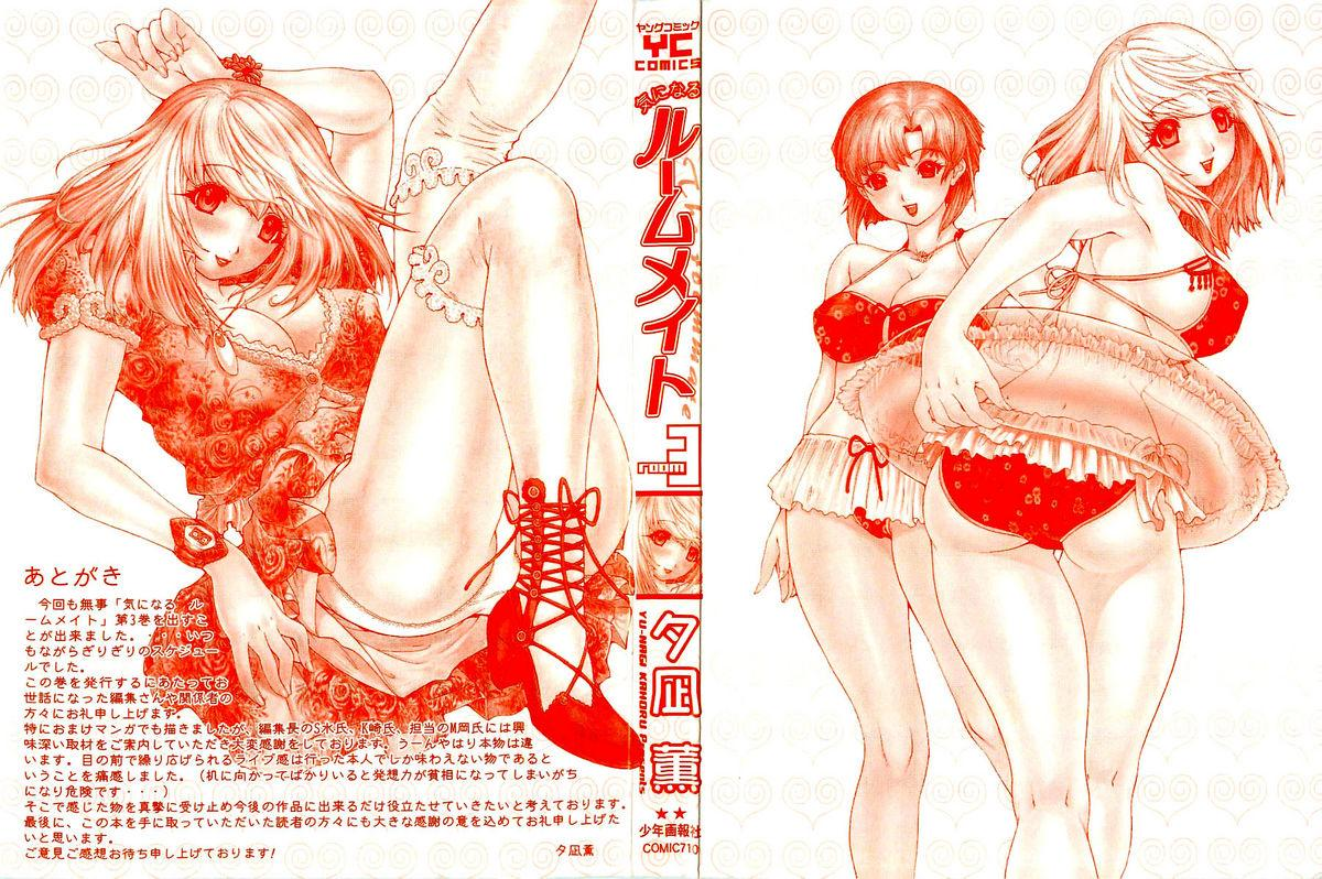 Kininaru Roommate Vol.3 2