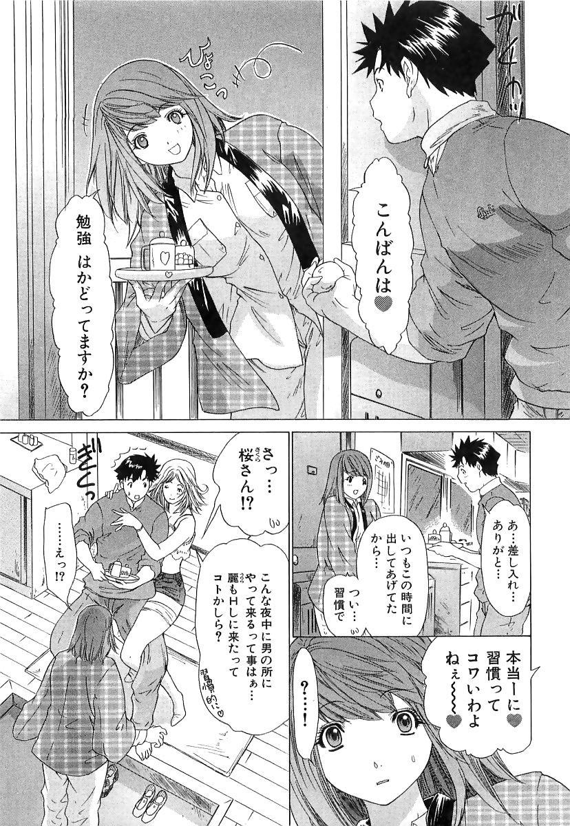 Kininaru Roommate Vol.3 29