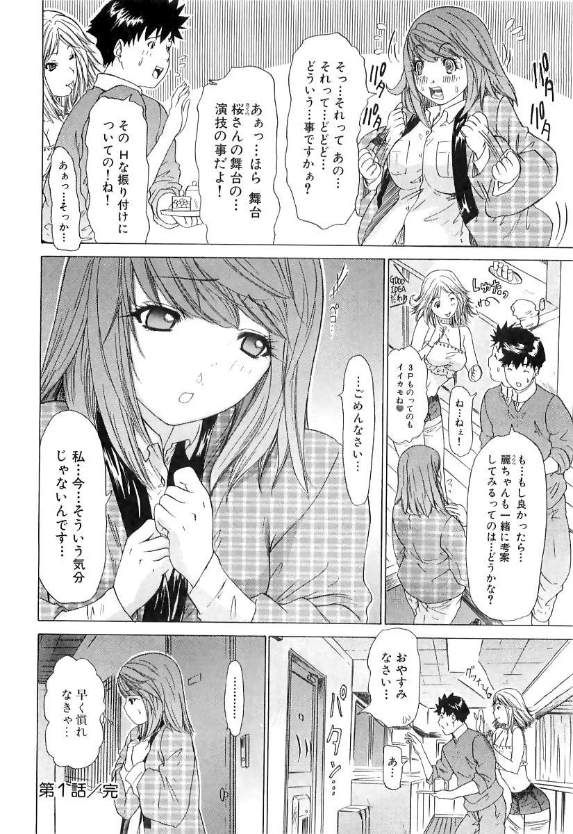 Kininaru Roommate Vol.3 30
