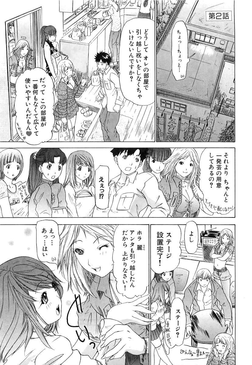 Kininaru Roommate Vol.3 31