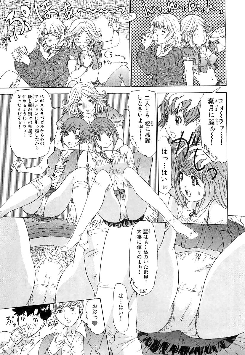 Kininaru Roommate Vol.3 33