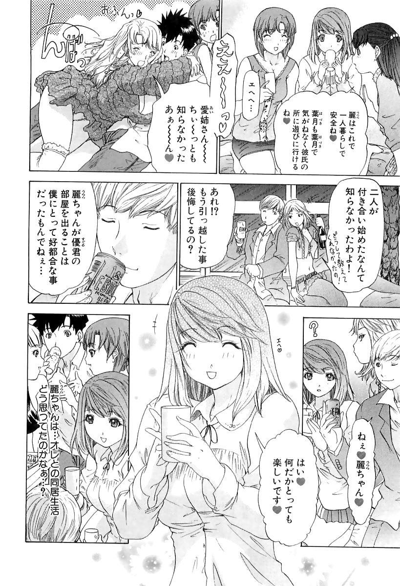 Kininaru Roommate Vol.3 34