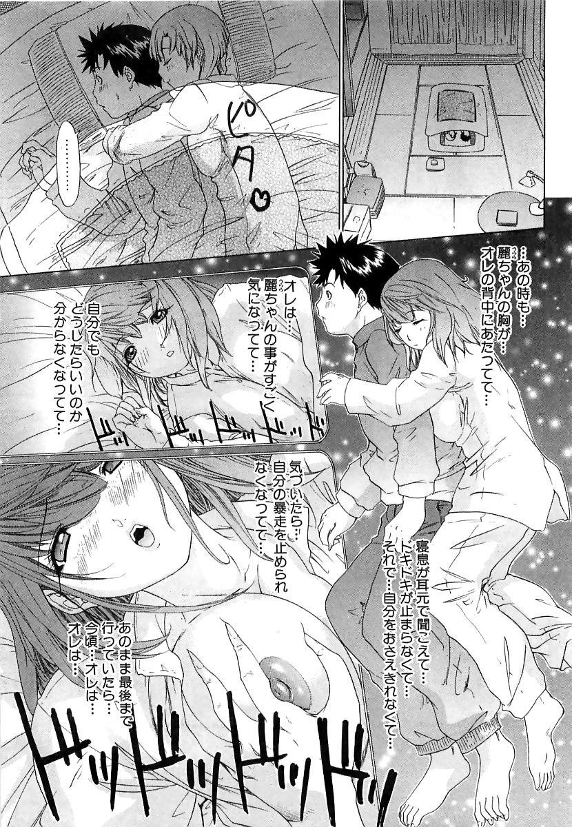 Kininaru Roommate Vol.3 41