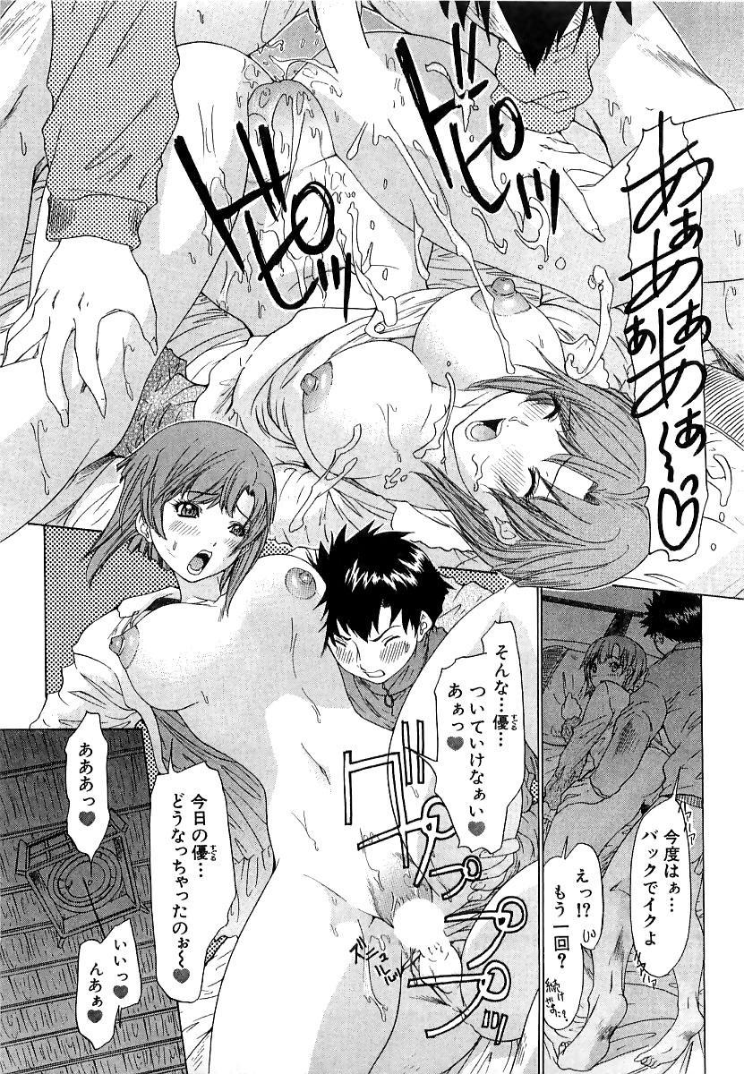 Kininaru Roommate Vol.3 47
