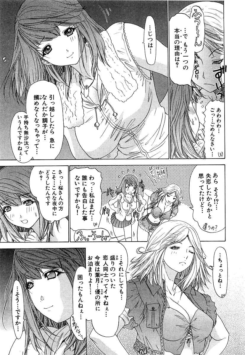 Kininaru Roommate Vol.3 49