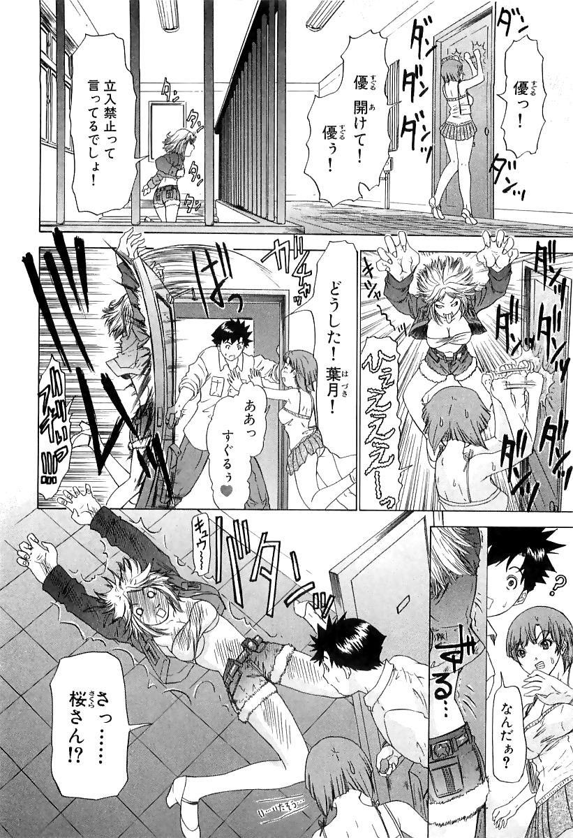 Kininaru Roommate Vol.3 56