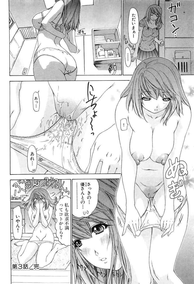 Kininaru Roommate Vol.3 72