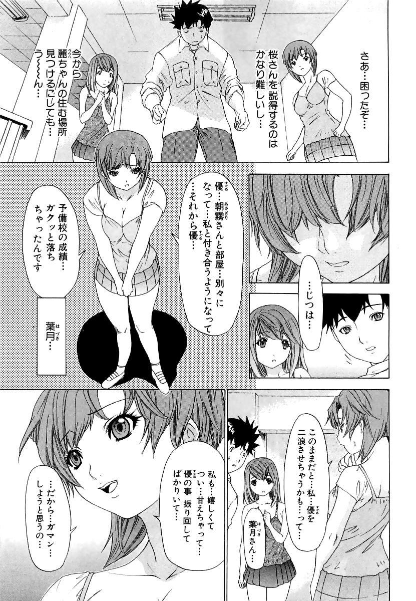 Kininaru Roommate Vol.3 77