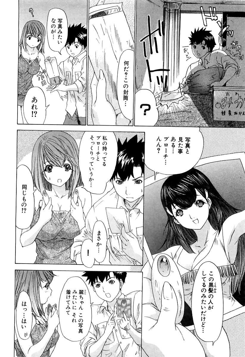 Kininaru Roommate Vol.3 80