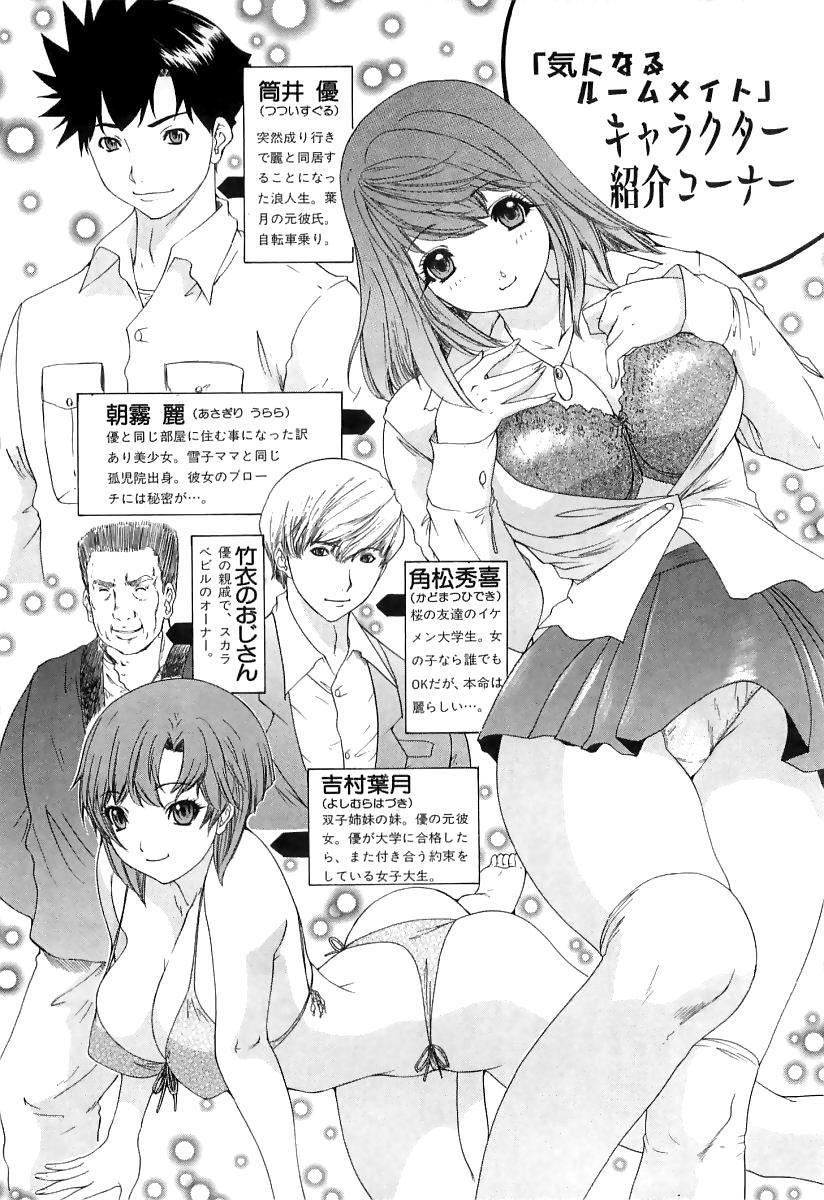 Kininaru Roommate Vol.3 8