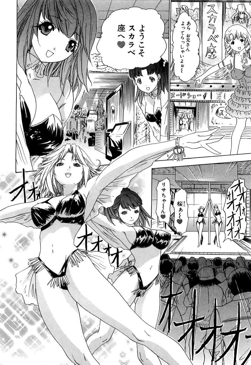 Kininaru Roommate Vol.3 94