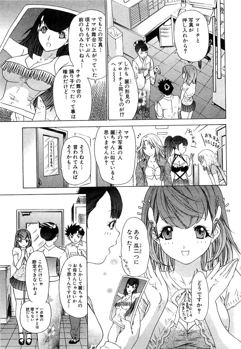 Kininaru Roommate Vol.3 97