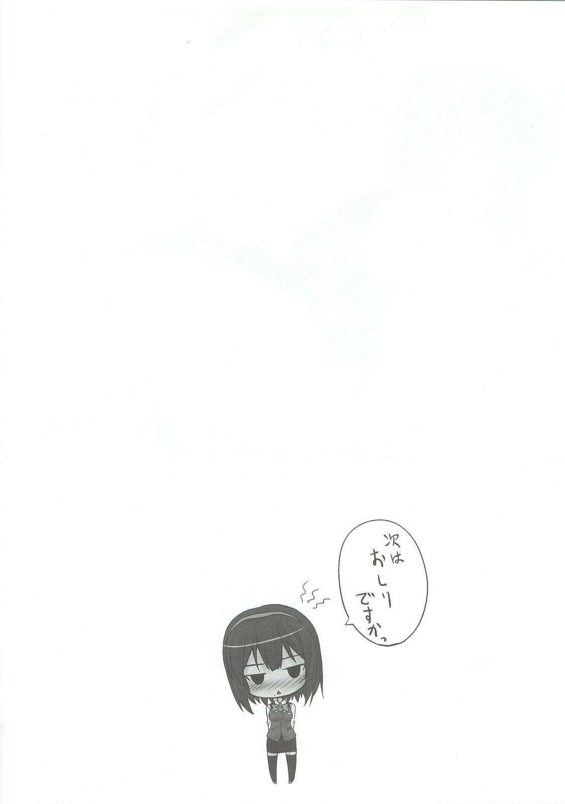 Otonashi Kotori ga Main Heroine ni Naru Kanousei ga Biryuushi Level de Sonzai Shiteiru...? 14