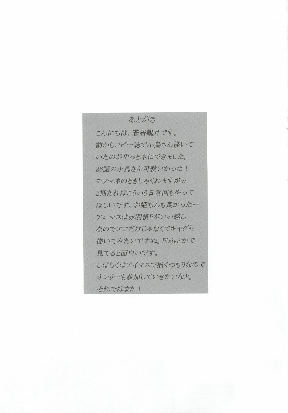 Otonashi Kotori ga Main Heroine ni Naru Kanousei ga Biryuushi Level de Sonzai Shiteiru...? 15