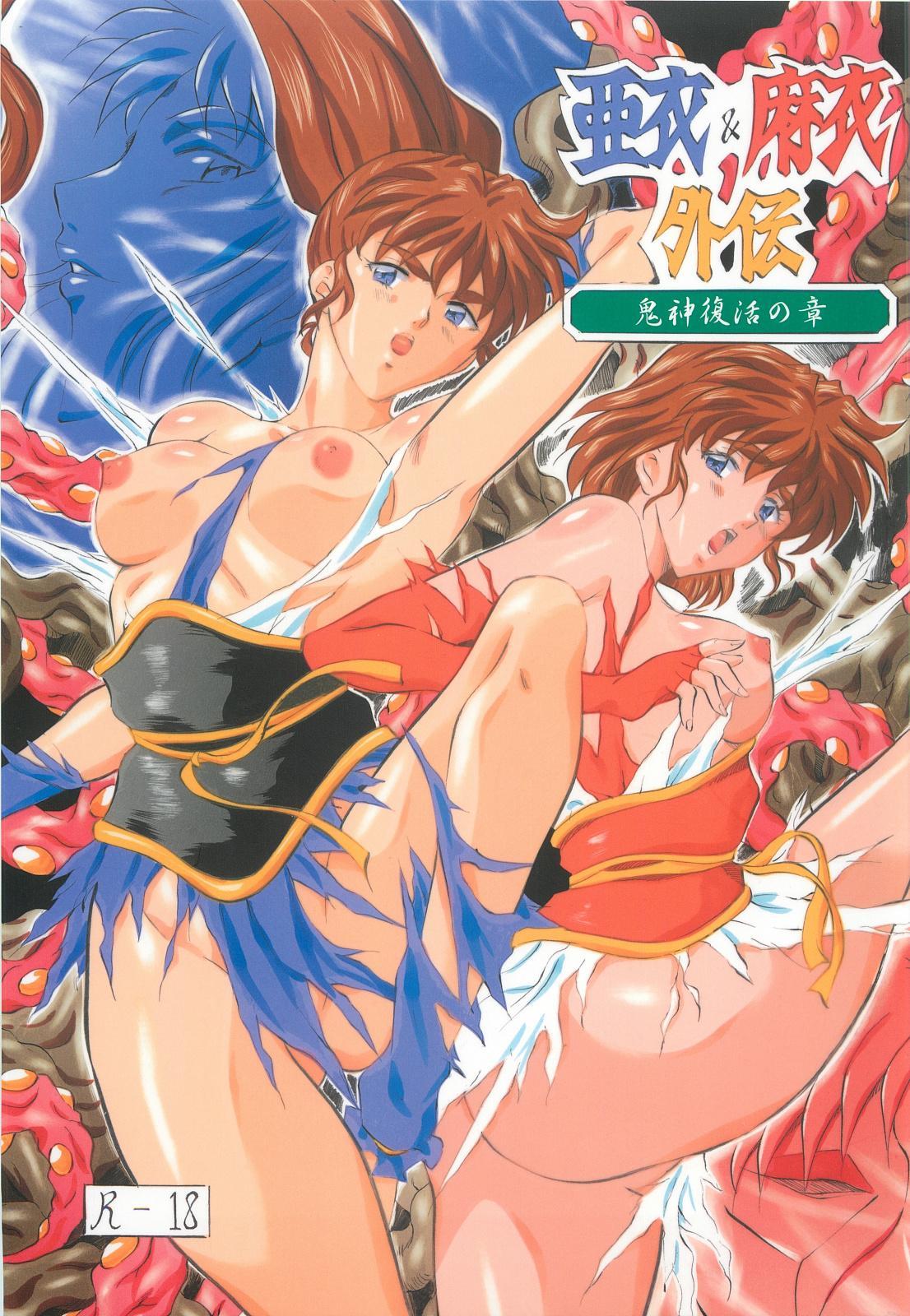 Ai & Mai Gaiden - Kishin Fukkatsu no Shou 0