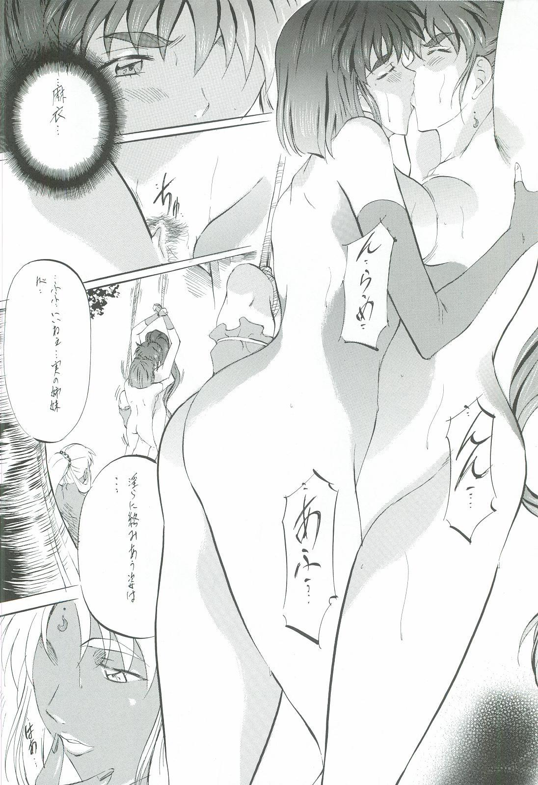 Ai & Mai Gaiden - Kishin Fukkatsu no Shou 100