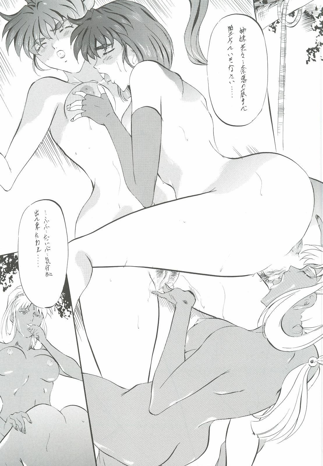 Ai & Mai Gaiden - Kishin Fukkatsu no Shou 103