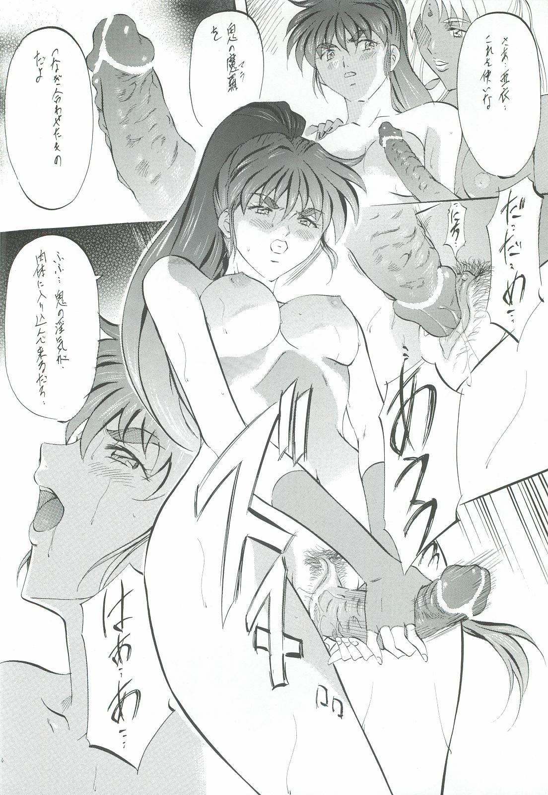 Ai & Mai Gaiden - Kishin Fukkatsu no Shou 106